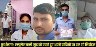 कुशीनगर: एम्बुलेंस कर्मी कोरोना काल में खुद को बचाते हुए अपने दायित्वों का कर रहे निर्वाहन