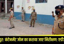 गोरखपुर: कंटेनमेंट जोन का कराया जाए निरीक्षण: एडीजी जोन