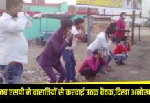 बिहार: जब एसपी ने बारातियों से करवाई उठक बैठक,दिखा अनोखा नजारा
