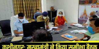 कुशीनगर: मुख्यमंत्री ने किया समीक्षा बैठक और परस्थितियों का लिया जायजा