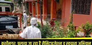 कुशीनगर: जिलाधिकारी के निर्देश पर चलाया जा रहा है सैनिटाइजेशन व स्वच्छता अभियान