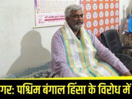 कुशीनगर: पश्चिम बंगाल हिंसा के विरोध में भाजपा कार्यकर्ताओं ने दिया धरना