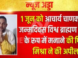 कुशीनगर: 1 जून को आचार्य चाणक्य का जन्मदिवस विश्व ब्राह्मण दिवस के रूप में मनाने की पिन्टू मिश्रा ने की अपील