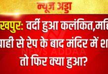 गोरखपुर: वर्दी हुआ कलंकित,महिला सिपाही से रेप के बाद मंदिर में शादी, तो फिर क्या हुआ