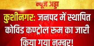कुशीनगर: जनपद में स्थापित कोविड कण्ट्रोल रूम का जारी किया गया नम्बर