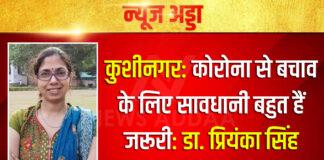 कुशीनगर: कोरोना से बचाव के लिए सावधानी बहुत हैं जरूरी: डा. प्रियंका सिंह