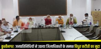 कुशीनगर: जनप्रतिनिधियों ने उठाया जिलाधिकारी के समक्ष विधुत कटौती का मुद्दा