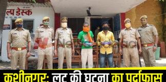कुशीनगर: लूट की घटना का पर्दाफास; नकली पिस्टल व लूट के तीन हजार रुपये के साथ दो अभियुक्त व एक बाल आपचारी गिरफ्तार