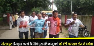 गोरखपुर: पैमाइस करने के लिये घुस लेते कानूनगो को ऐंटी करप्शन टीम ने दबोचा