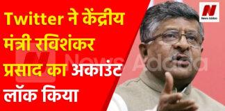Twitter ने केंद्रीय मंत्री रविशंकर प्रसाद का अकाउंट लॉक किया, अमेरिकी नियमों का हवाला!