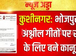 कुशीनगर: भोजपुरी में अश्लील गीतों पर रोक के लिए बने कानून।