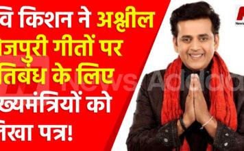 सांसद रवि किशन ने अश्लील भोजपुरी गीतों पर प्रतिबंध के लिए केंद्र के साथ यूपी व बिहार की सरकार से की ये मांग