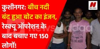 कुशीनगर: बीच नदी बंद हुआ बोट का इंजन, रेस्क्यू ऑपरेशन के बाद बचाए गए 150 लोगों!