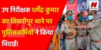 उप निरीक्षक धर्मेंद्र कुमार का तिवारीपुर थाने पर पुलिसकर्मियों ने किया विदाई