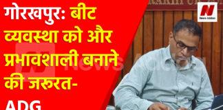 गोरखपुर: बीट व्यवस्था को और प्रभावशाली बनाने की जरूरत- अखिल कुमार एडीजी
