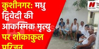 कुशीनगर: मधु द्विवेदी की आकस्मिक मृत्यु पर शोकाकुल परिजन