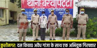 कुशीनगर: दस किग्रा0 अवैध गांजा के साथ एक अभियुक्त गिरफ्तार