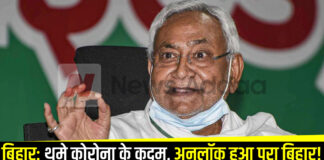 बिहार: थमे कोरोना के कदम, अनलॉक हुआ पूरा बिहार! जारी रहेगा नाइट कर्फ़्यू!