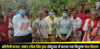 अहिरौली बाजार: डाक्टर रविस सिंह द्वारा सेन्दुआर में कराया गया निशुल्क पोधा वितरण