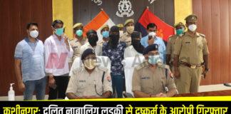 कुशीनगर: दलित नाबालिग लड़की से दुष्कर्म के आरोपी चौबीस घण्टे के भीतर गिरफ्तार