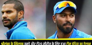 IND vs SL: श्रीलंका के खिलाफ वनडे और टी20 सीरीज के लिए हुआ टीम इंडिया का ऐलान, धवन कप्तान तो भुवनेश्वर होंगे उपकप्तान