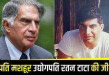 अरबपति मशहूर उद्योगपति रतन टाटा की जीवनी ! Ratan Tata In Hindi