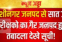 कुशीनगर जनपद से सात उप निरीक्षको का गैर जनपद हुआ तबादला देखे सूची!