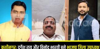 कुशीनगर: दुर्गेश राय और विनोद भारती बने भाजपा जिला उपाध्यक्ष