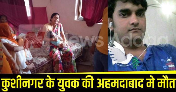 कुशीनगर के युवक की अहमदाबाद मे मौत