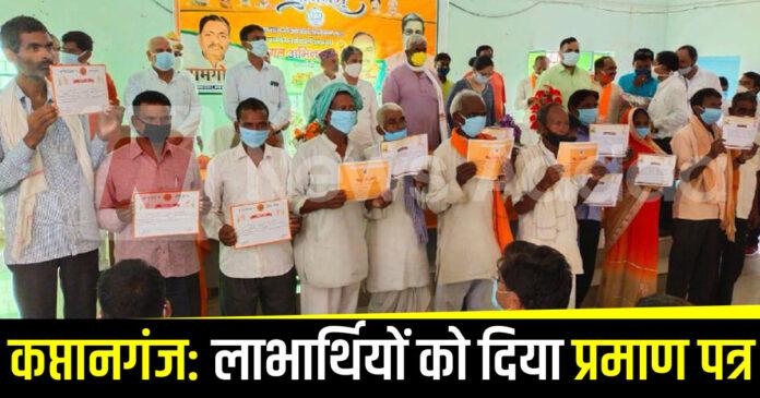 कप्तानगंज: जिले के प्रभारी मंत्री ने ब्लाक सभागार में विभिन्न लाभार्थियों को दिया प्रमाण पत्र