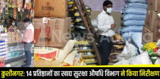 कुशीनगर: चौदह प्रतिष्ठानों का खाद्य सुरक्षा औषधि विभाग ने किया निरीक्षण, कार्यवाई के लिये लिया गया नमूना