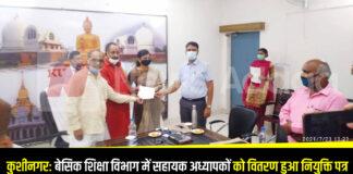 कुशीनगर: बेसिक शिक्षा विभाग में सहायक अध्यापकों को वितरण हुआ नियुक्ति पत्र