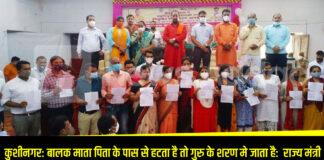 कुशीनगर: बालक माता पिता के पास से हटता है तो गुरु के शरण मे जाता है: राजेश्वर सिंह, राज्य मंत्री