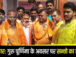 कुशीनगर: गुरु पूर्णिमा के अवसर पर भाजपा कार्यकर्ताओं ने जनपद में सन्तो का सम्मान किया