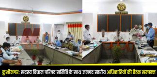 समिति द्वारा जनपद स्तरीय अधिकारियों को आपसी ताल मेल से कार्य करने की दी गई नसीहत