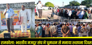 रामकोला: भारतीय मजदूर संघ ने धूमधाम से मनाया स्थापना दिवस