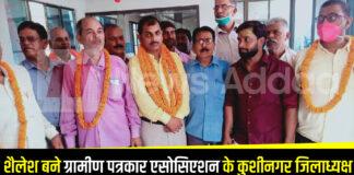 कुशीनगर: शैलेश उपाध्याय बने ग्रामीण पत्रकार एसोसिएशन के जिलाध्यक्ष।