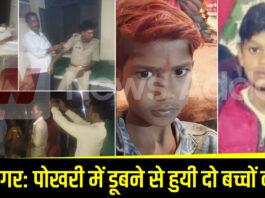 कुशीनगर: पोखरी में डूबने से हुयी दो बच्चों की मौत।