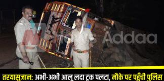 तरयासुजान: अभी-अभी आलू लदा ट्रक पलटा, कोई हताहत नही,मौके पर पहुँची पुलिस