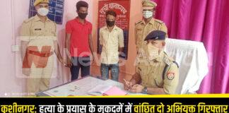 कुशीनगर: हत्या के प्रयास के मुकदमें में वांछित दो अभियुक्त मय आलाकत्ल के साथ गिरफ्तार