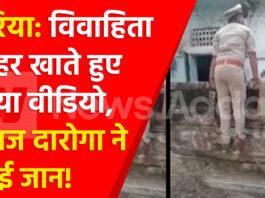 देवरिया: विवाहिता ने जहर खाते हुए बनाया वीडियो, कहा-'कोई चैन से जीने नहीं देता', जांबाज दारोगा ने बचाई जान