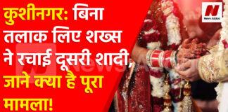 कुशीनगर: बिना तलाक लिए शख्स ने रचाई दूसरी शादी, पहली पत्नी ने पुलिस को दी शिकायती पत्र! जाने क्या है पूरा मामला!