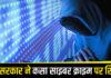 योगी सरकार ने कसा साइबर क्राइम पर शिकंजा, चार सालों में गिरफ्तार किए गए 385 आरोपी, साढ़े 5 करोड़ रूपए से ज्यादा किए बरामद