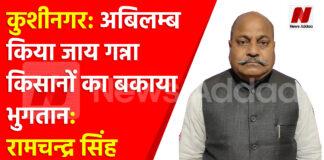 कुशीनगर: अबिलम्ब किया जाय गन्ना किसानों का बकाया भुगतान: रामचन्द्र सिंह