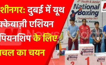 कुशीनगर: दुबई में यूथ मुक्केबाज़ी एशियन चैंपियनशिप के लिए आंचल का चयन