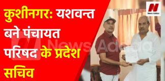 कुशीनगर: यशवन्त बने पंचायत परिषद के प्रदेश सचिव