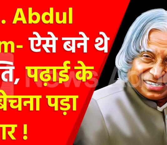 A.P.J. Abdul Kalam- ऐसे बने थे राष्ट्रपति, पढ़ाई के लिए बेचना पड़ा अखबार