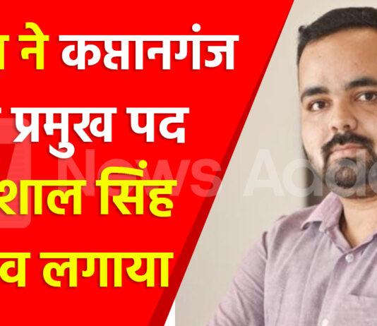 भाजपा ने कप्तानगंज व्लाक प्रमुख पद पर विशाल सिंह का दांव लगाया
