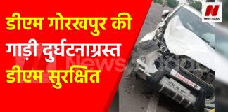 डीएम गोरखपुर की गाड़ी दुर्घटनाग्रस्त डीएम सुरक्षित