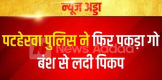 पटहेरवा पुलिस ने फिर पकड़ा गो बंश से लदी पिकप